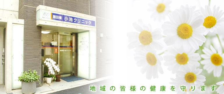 飯田橋小池クリニック